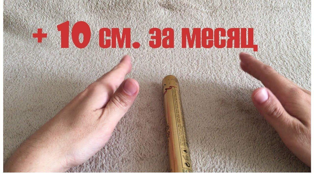 как увеличить член на 10 сантиметров