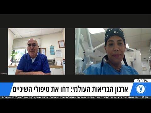 """ארגון הבריאות העולמי: דחו את טיפולי השניים - המלצה מוצדקת? ריאיון עם ד""""ר ליאור קצפ והדס גולדברג"""