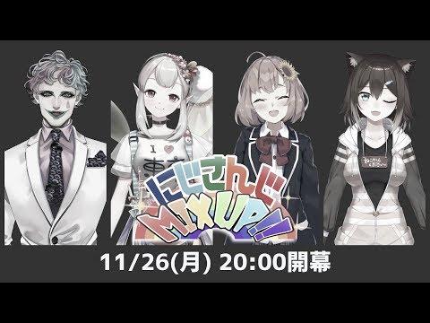 【公式特番】にじさんじMIX UP!!【#3】