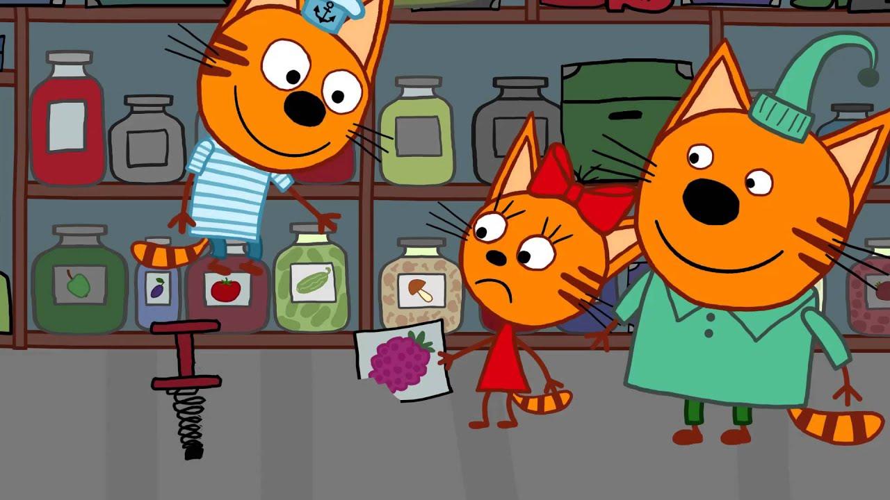 Три кота и одна кошечка смотреть без перерыва