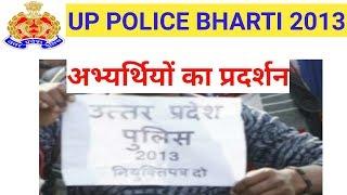 Upp bharti 2013 | up police bharti 2013 | upp 2013 bharti today news