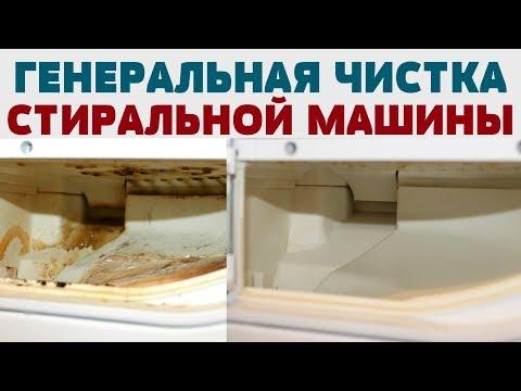 КАК ОЧИСТИТЬ ЛОТОК ОТСЕК для ПОРОШКА стиральной машины / Удаляем ПЛЕСЕНЬ, ИЗВЕСТКОВЫЙ НАЛЕТ, ЗАПАХ
