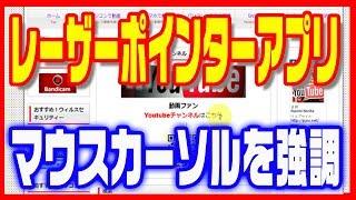 【レーザーポインター】マウスでコンピューター上のカーソルを強調する「Kokomite」