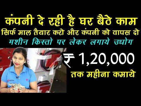 ₹ 120000 महीना कमाये, माल बनाके कंपनी को दे | Low Investment Business Ideas | Home Based Business