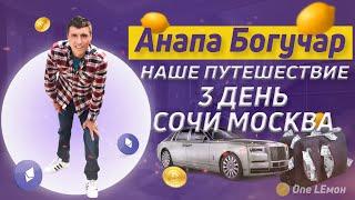 Из Анапы в Богучар 3 ДЕНЬ нашего путешествия из Сочи в Москву на машине / Видео