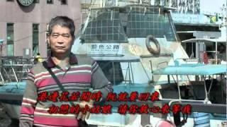 台語陳年老歌 港邊乾杯 文夏老師 演唱