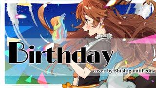 【歌ってみた】Birthday / Covered by 獅子神レオナ【Mr.Children】