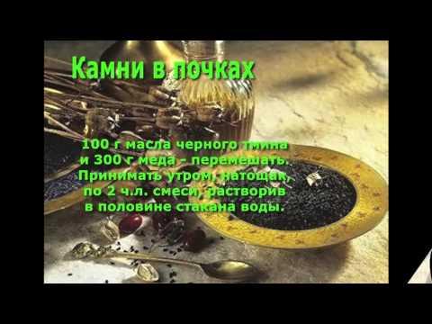 Черный тмин и масло черного тмина применение, свойства