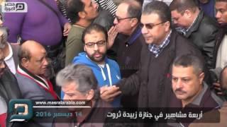 مصر العربية | أربعة مشاهير في جنازة زبيدة ثروت