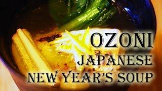 How To Make Ozoni-new Year Japanese Rice Cake Soup Recipe (お雑煮の作り方)
