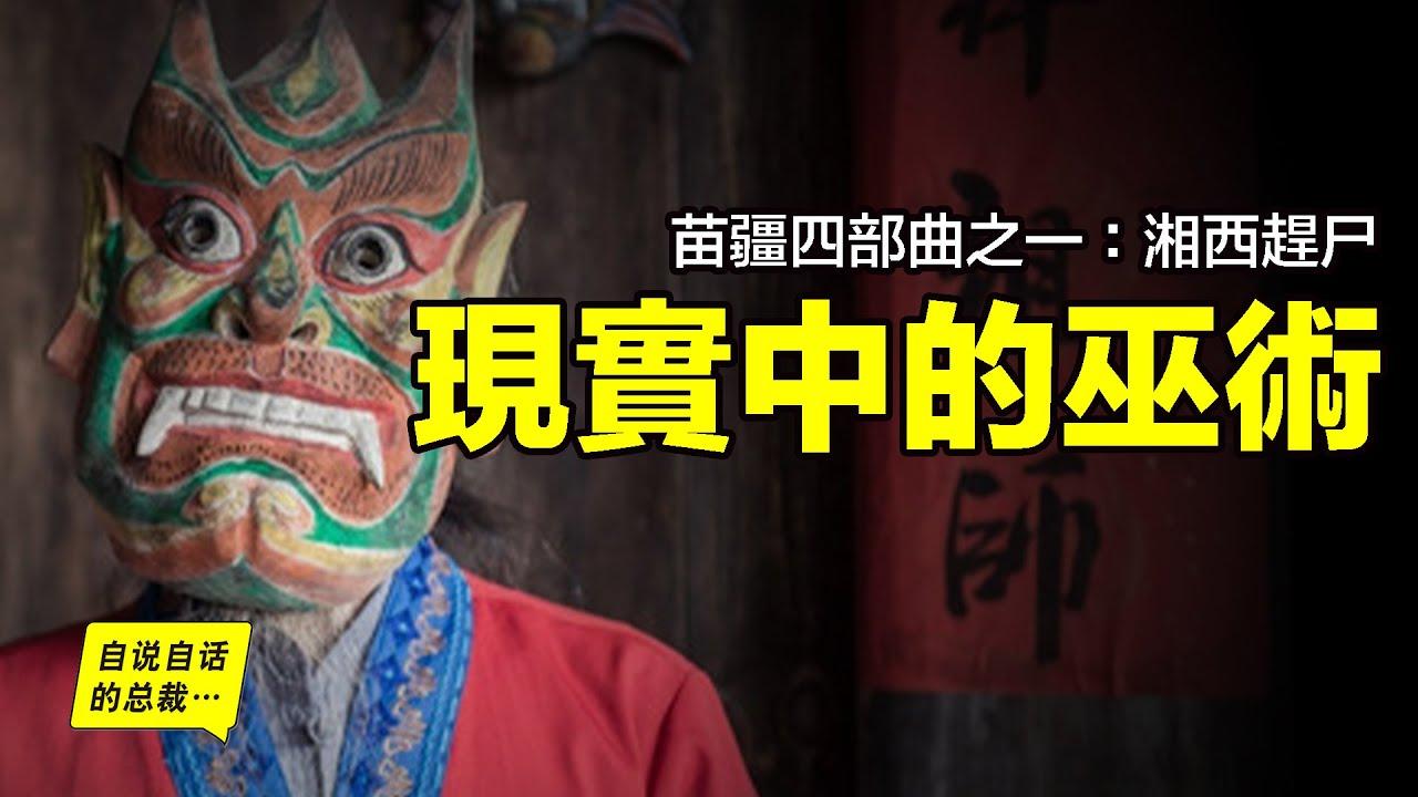 苗疆四部曲之一:湘西趕尸,現實中的上古巫術,只有在湘西苗疆才能使用……這究竟是魔術還是黑科技? 自說自話的總裁