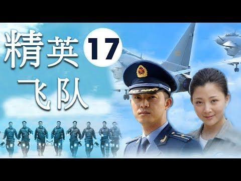 天空之王| 《精英飞队》第17集| 真实的刻画着艰苦而壮烈的空军英雄故事