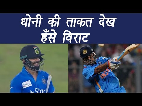 Champions Trophy 2017: MS Dhoni hit Huge Six ,Virat Kohli couldn