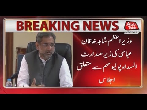 PM Abbasi Chairs Meeting Over Anti Polio Driving