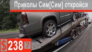 $238 Scania S500 Уральские горки!!! Без больших затруднений,но и не без приколов)))