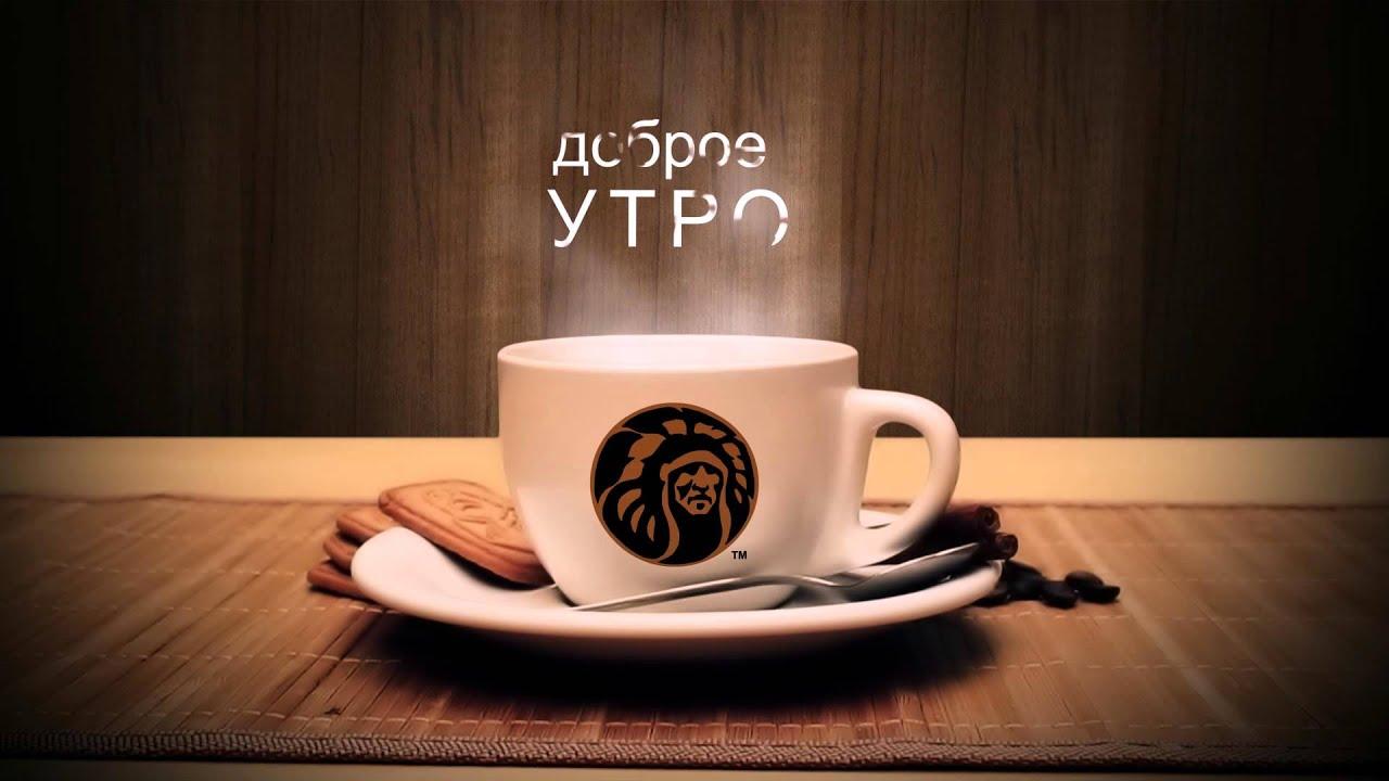 Картинки по запросу утро кофе