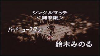 バッドニュースアレンVS鈴木みのる・バーチャルプロレス2観戦モード
