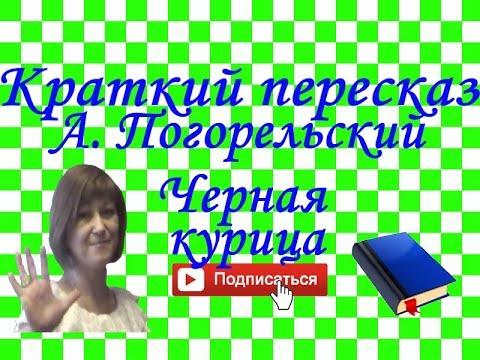"""Краткий пересказ А. Погорельский """"Чёрная курица"""""""
