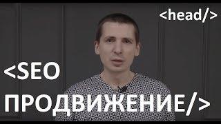 видео сео продвижение сайта москва