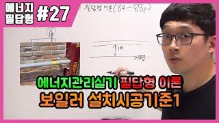 [에듀강닷컴]제27강 보일러 설치시공기준1(84~88p…