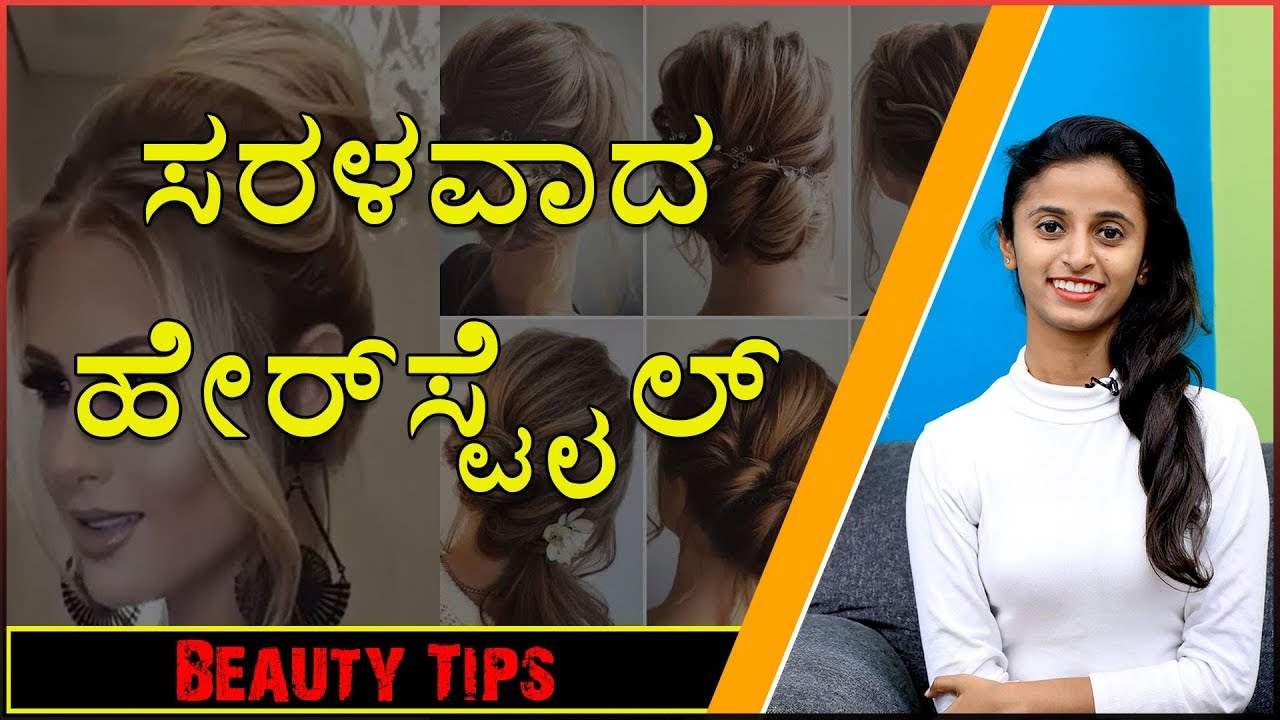 How To Do Simple Hairstyles At Home?  Simple & Easy Hairstyles For Girls  Who Are Always In A Hurry