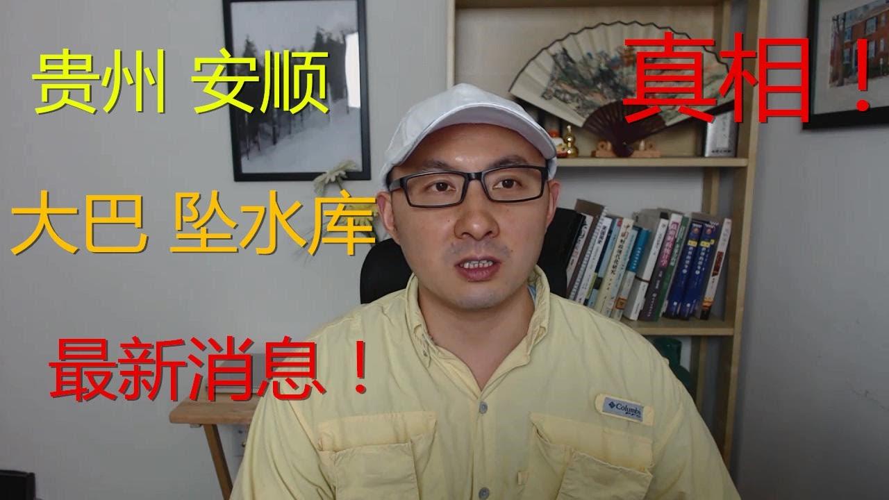 【news】安顺大巴的最新消息和真相,司机姓名和动机