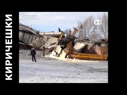 Все версии обрушения моста в Минусинске в одном видео