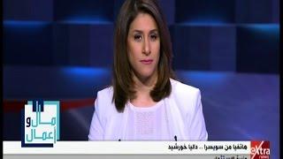 فيديو..داليا خورشيد: منتدى دافوس فرصة لشرح أوضاع الاستثمار في مصر للعالم