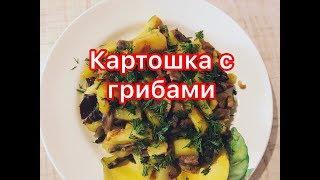 Жареная картошка с грибами (шампиньонами)