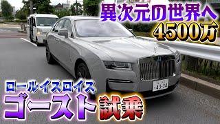 【最高級車】ロールスロイスの広報が教える4,500万円、異次元のゴースト!