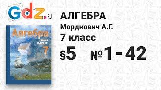 § 5 № 1-42 - Алгебра 7 класс Мордкович
