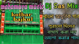 Bengali Adhunik Dj Songs | Dj Sas Mix | Non-Stop Mix| Dj Sourav