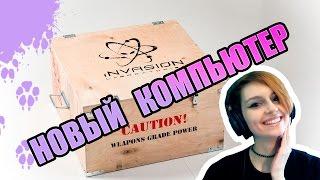 НОВЫЙ КОМПЬЮТЕР ОТ INVASION Labs