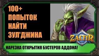 ОТКРЫТИЕ 100+ БУСТЕРОВ В ПОИСКАХ ЗУЛ