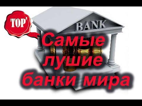 Списки банков