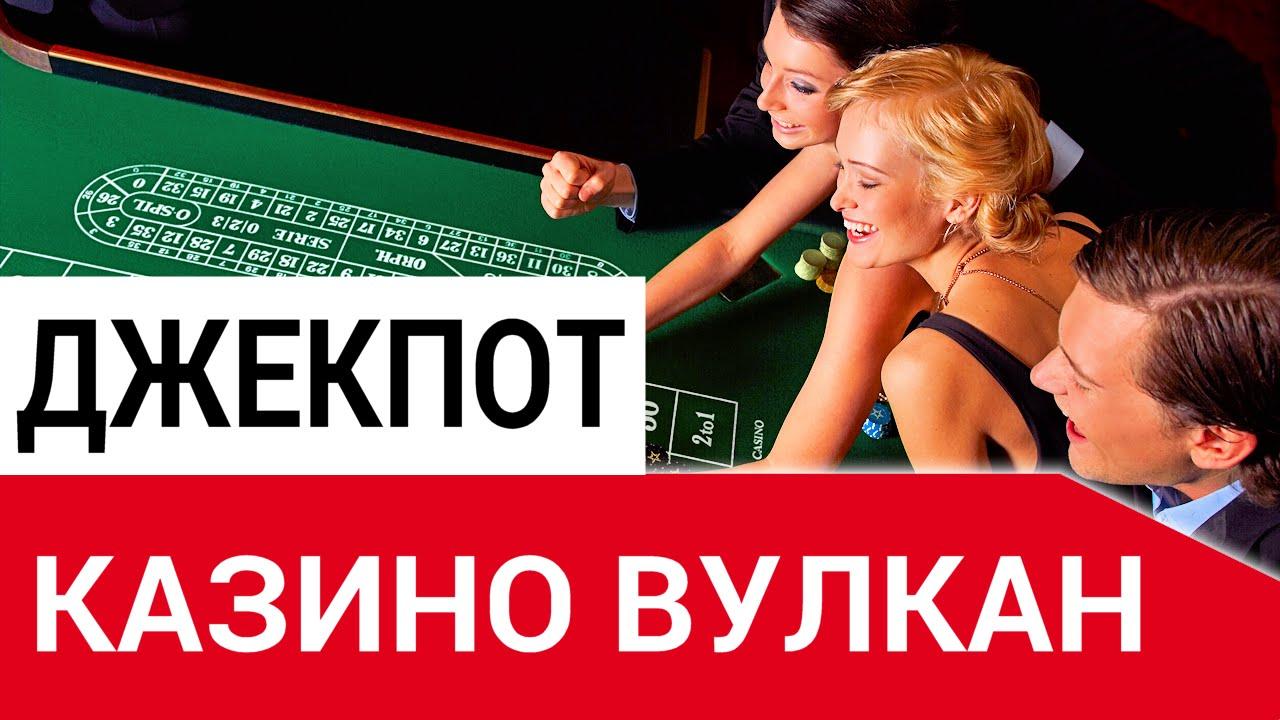 джекпот казино вулкан