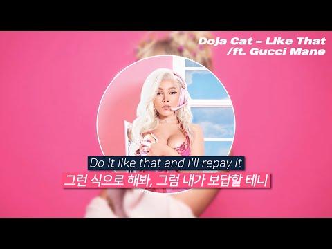 귀 간지럽히는 도자 캣 🐱 Doja Cat – Like That /ft. Gucci Mane [가사해석/번역]