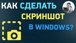 Как сделать скриншот в Windows 10 (для начинающих)