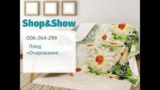 Плед «Очарование». «Shop and Show». (дом)