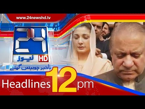 News Headlines | 12:00 PM | 3 November 2017