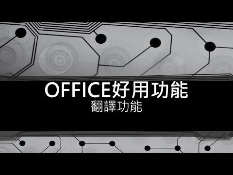 OFFICE好用的翻譯功能