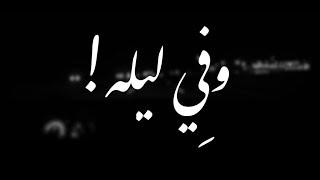 """وسلامًا على أعين تبتسم ولو ارتكب الحزن فيها مجزرة """" وفي ليله سرحت في اللي راح"""" ❤️❤️"""