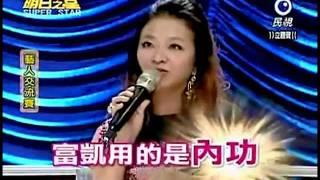 許富凱-經典回顧PART1