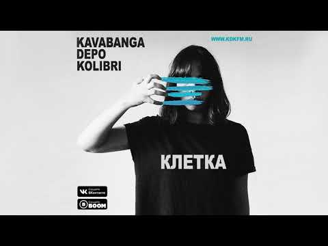 kavabanga Depo kolibri - Клетка (2018)