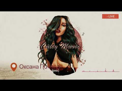 Оксана Почепа - Кислотный Dj (Dima Cramix Remix)