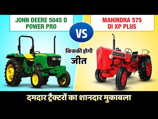Mahindra 575 DI XP Plus vs John Deere 5045 D Power Pro Tractor Compare | महिंद्रा vs जॉन डियर