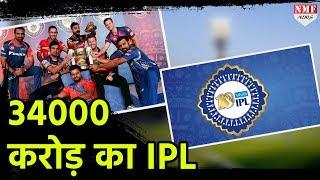 Ipl की Brand Value हुई 34000 Crore, एक year में 26% की Growth