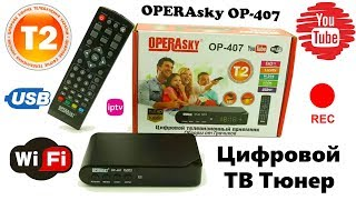 📡 ТВ ТЮНЕР Т2 OPERAsky OP-407 с WiFi, IPTV, Youtube 📺