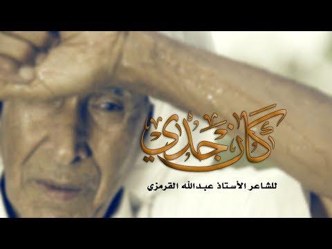 كان جدي | مهدي سهوان - علي حمادي | حب الامام علي (ع)