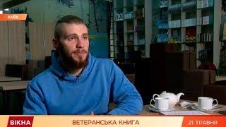 Как секс-символ передовой Валерий Ананьев стал одним из самых успешных украинских писателей
